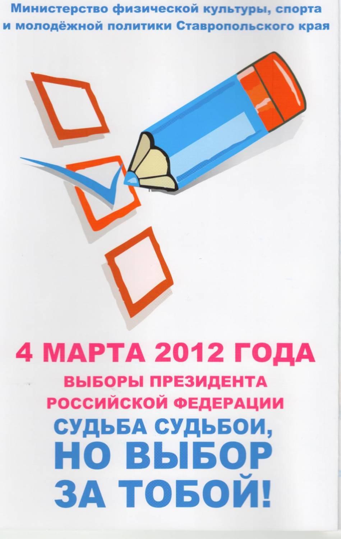 Выборы 2012 года в картинках